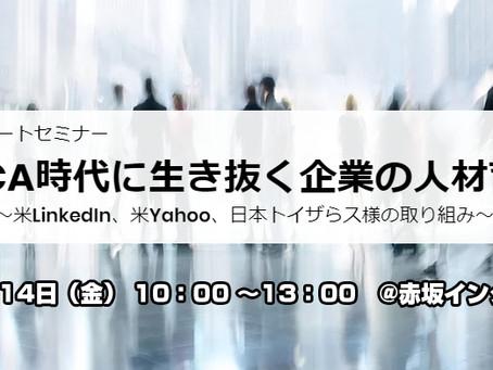 プライベートセミナー「VUCA時代に生き抜く企業の人材育成」12月14日開催決定