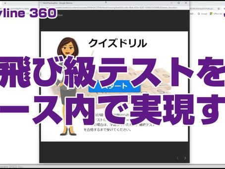 Storyline360で飛び級テストをコース内で実現する