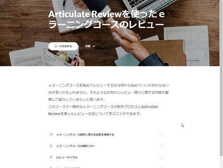 Articulate Reviewを使ったeラーニングコースのレビュー