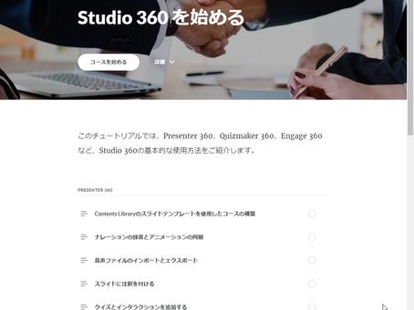 「Studio 360を始める」を公開!