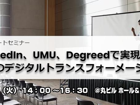 共同プライベートセミナー「LinkedIn、UMU、Degreedで実現する学びのデジタルトランスフォーメーション」3月19日開催決定