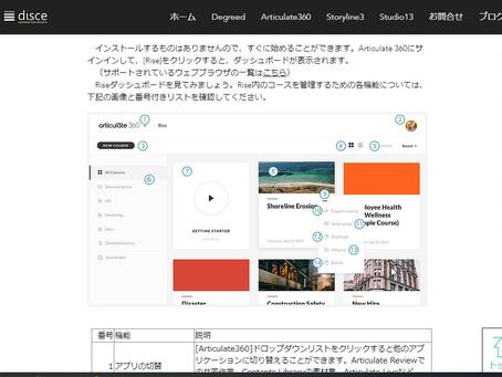 Articulate 360  Rise 使い方(日本語) 公開!