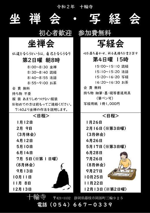 191221_令和2年十輪寺坐禅会写経会.jpg