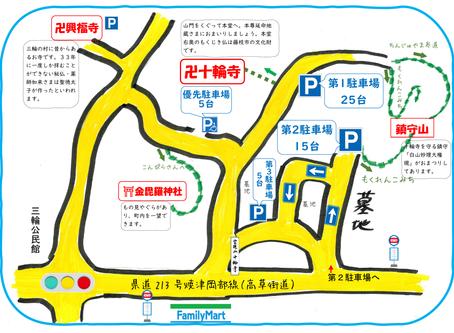 十輪寺周辺マップ(駐車場情報)