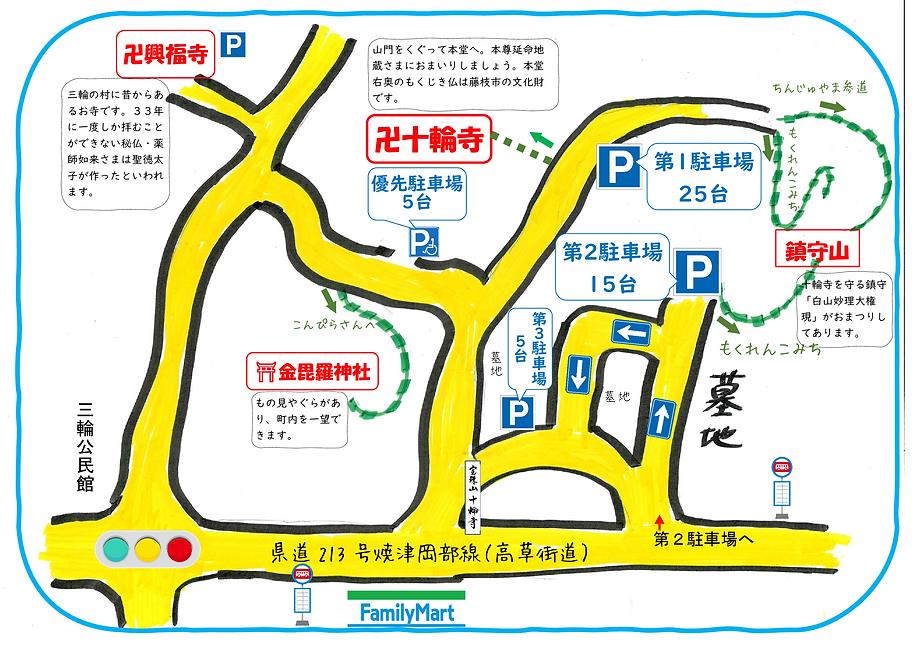 十輪寺周辺マップ.bmp