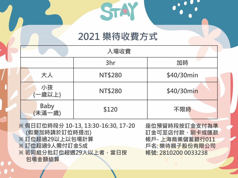 2021 收費_210201.jpg