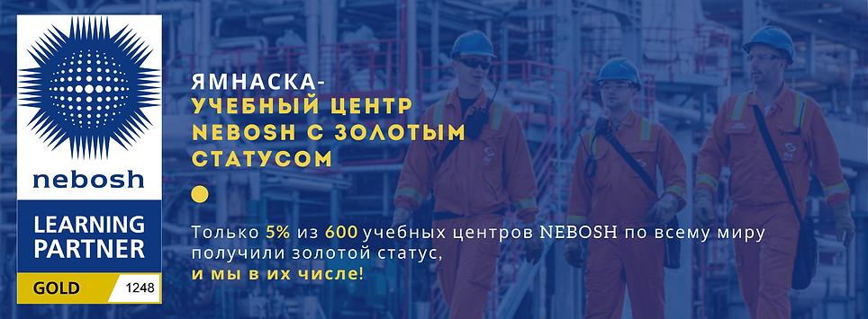 Ямнаска Yamnuska - золотой центр NEBOSH.