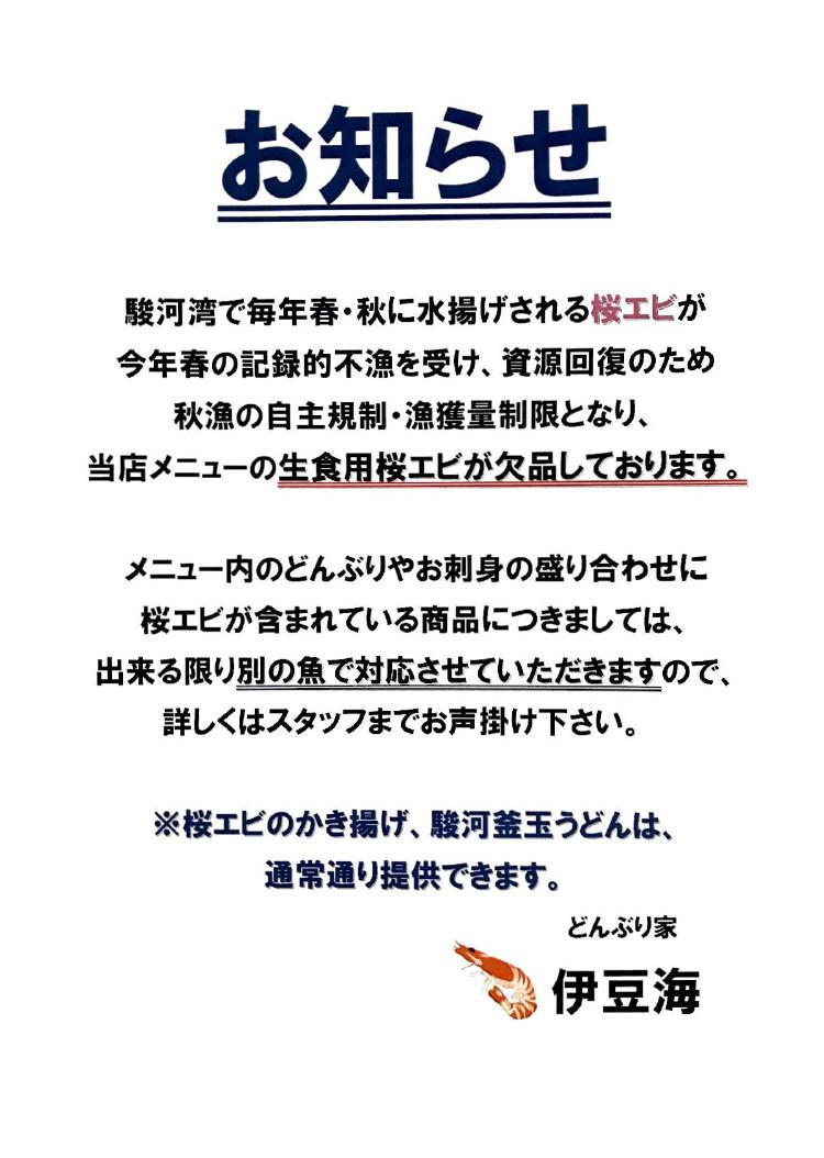 桜えびクライシス2018