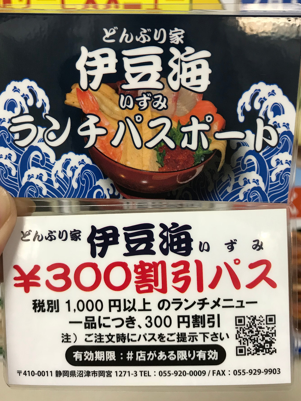 どんぶり家伊豆海の300円割引PASS
