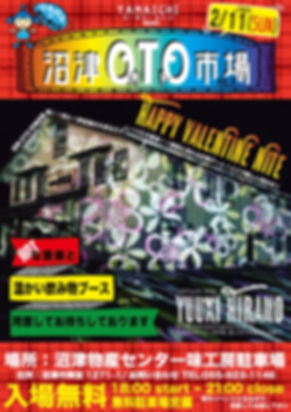 沼津OTO市場vol.3のフライヤー