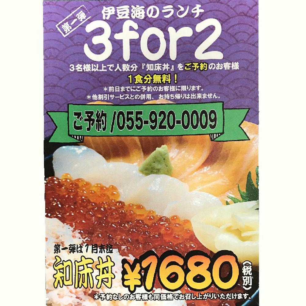 伊豆海の「3 for 2」