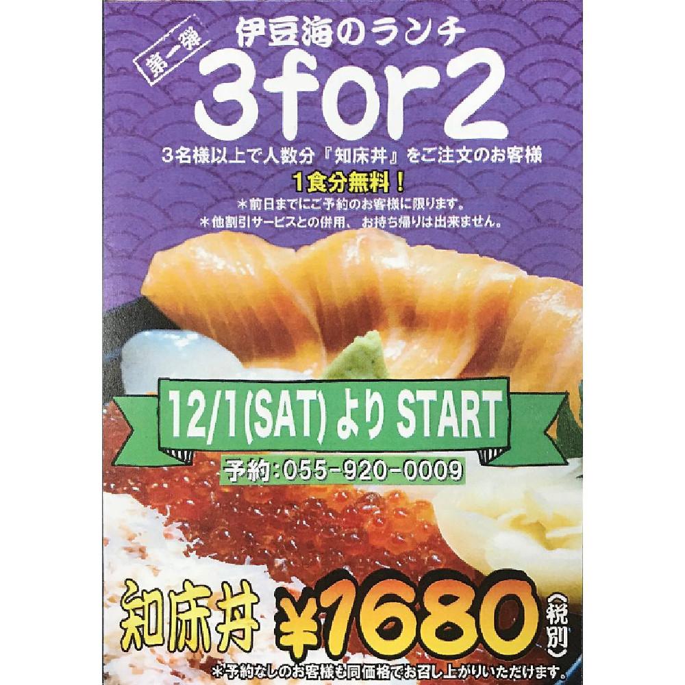 知床丼・3for2