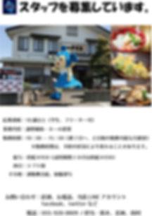 伊豆海外観withひものん