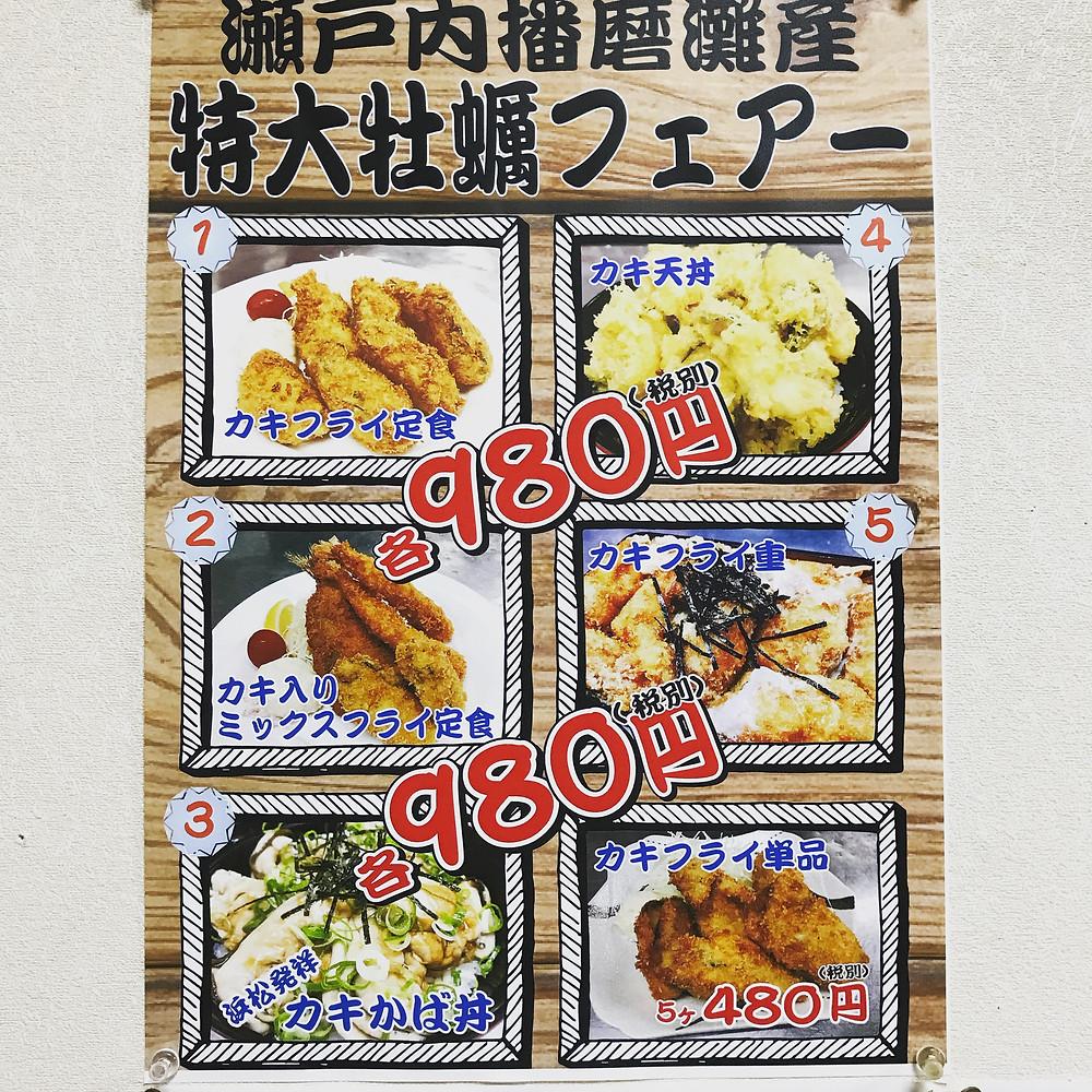伊豆海の牡蠣メニュー20180913