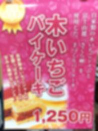 富士山商事/木いちごパイケーキ