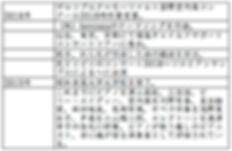 プロフィール年表2_edited.jpg