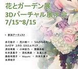 花とガーデン展