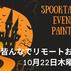 皆んなでリモートお絵描き 10月22日(木)6-9PM