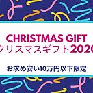 Christmas Gift クリスマスギフト2020.PNG