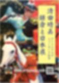 鎌倉と日本展.jpg