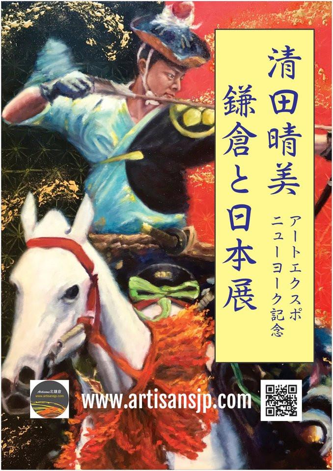 鎌倉と日本展 2月27日~3月23日