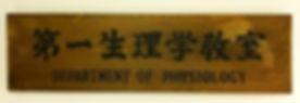 京都府立医科大学医学部生理学教室の教授を拝命し、9月1日付けで着任しました。_桂