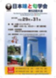 第52回大会ポスター6-216x300.jpg