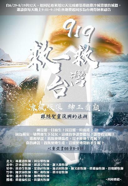 919救一救台灣 EDM 四版.jpg