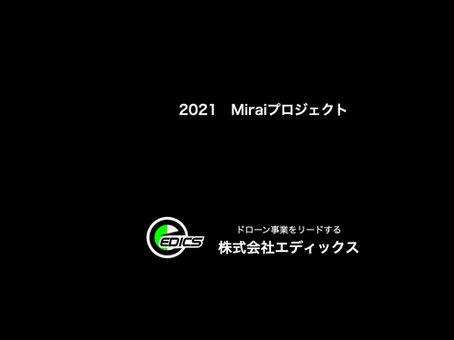 未来プロジェクト2021