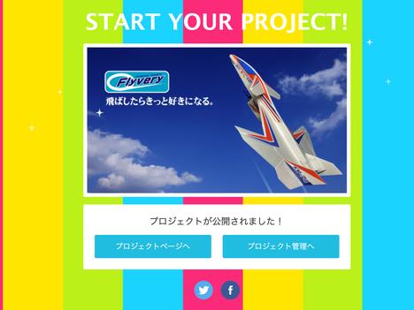 MakuakeでフライベリープロジェクトTAKE OFF!!