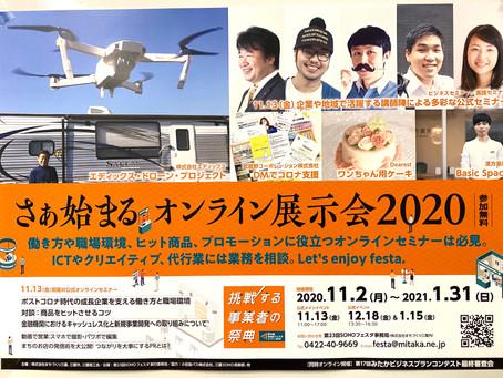 三鷹オンライン展示会2020開催