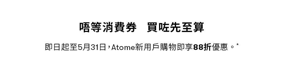 Pricerite-x-Atome-LP_05.png
