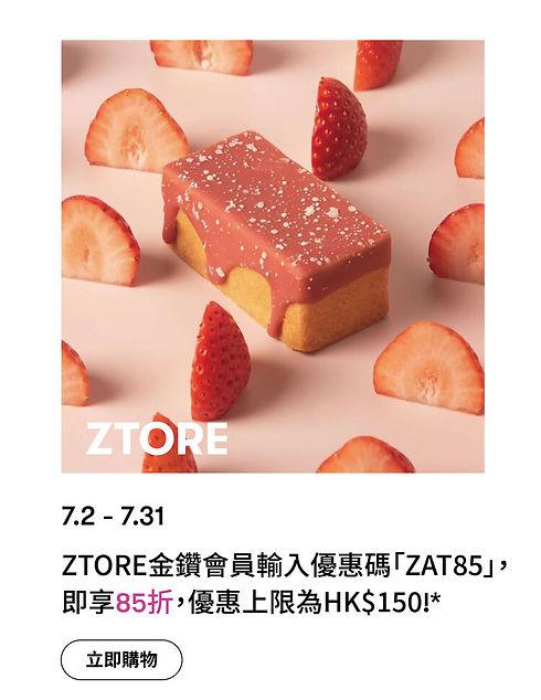 ztore_工作區域 1.jpg