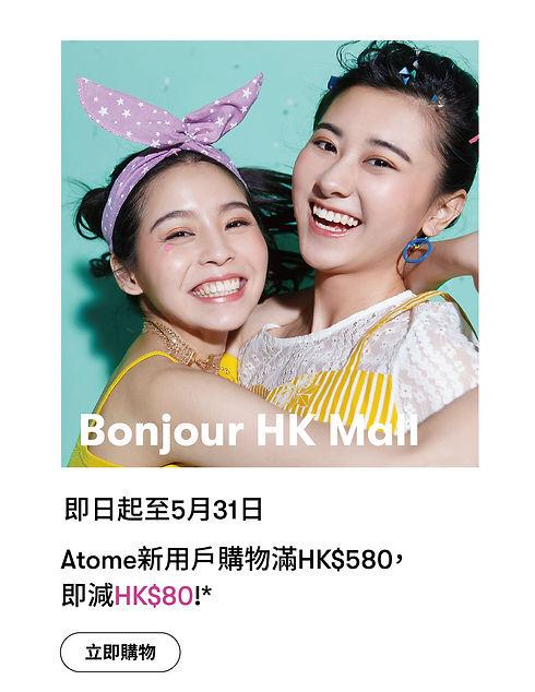 bonjour hk mall_sub-banner_§uß@∞œ∞Ï 1.jp
