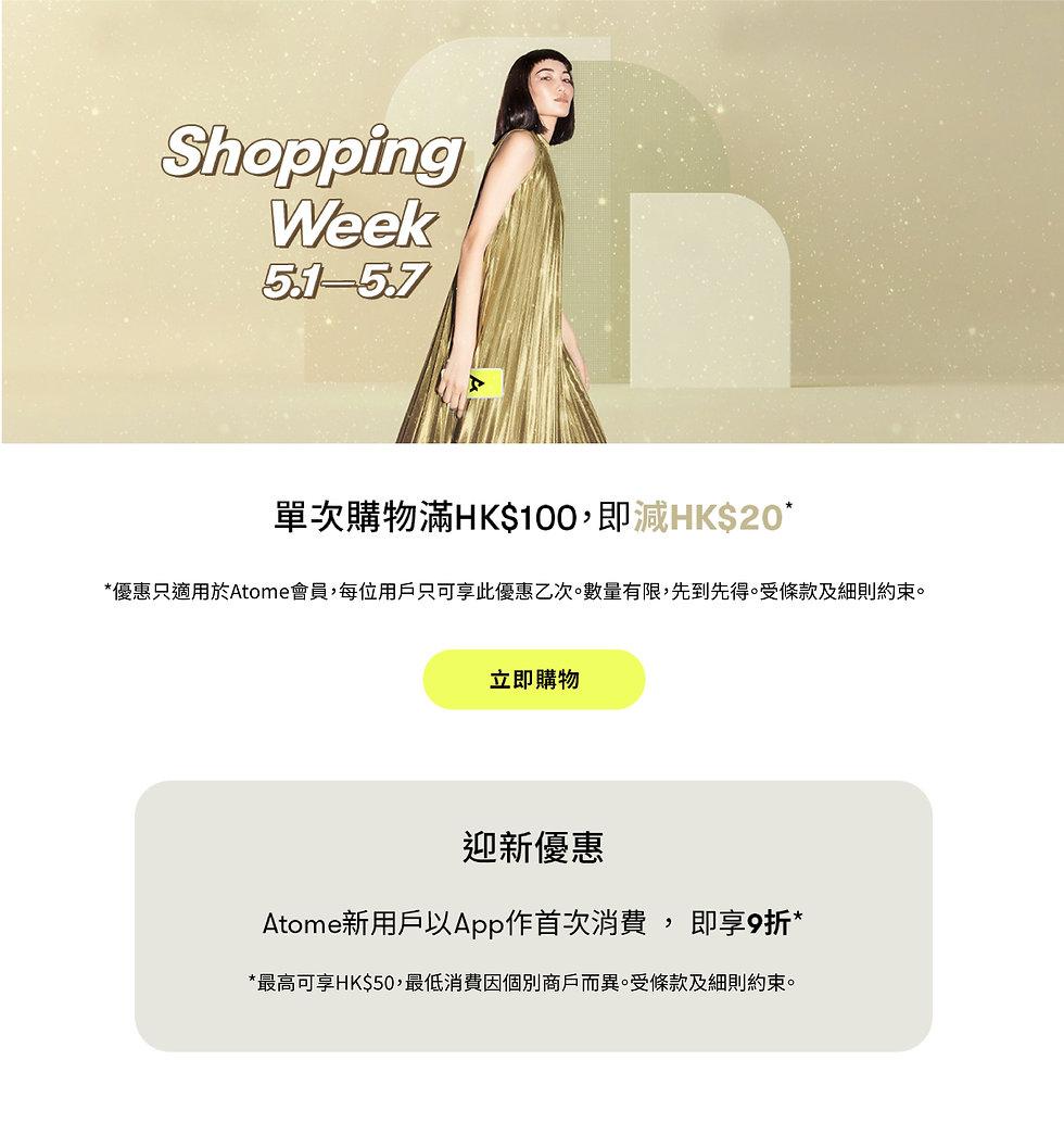 Shopping_Week_LP-0429_v2_工作區域 1.jpg