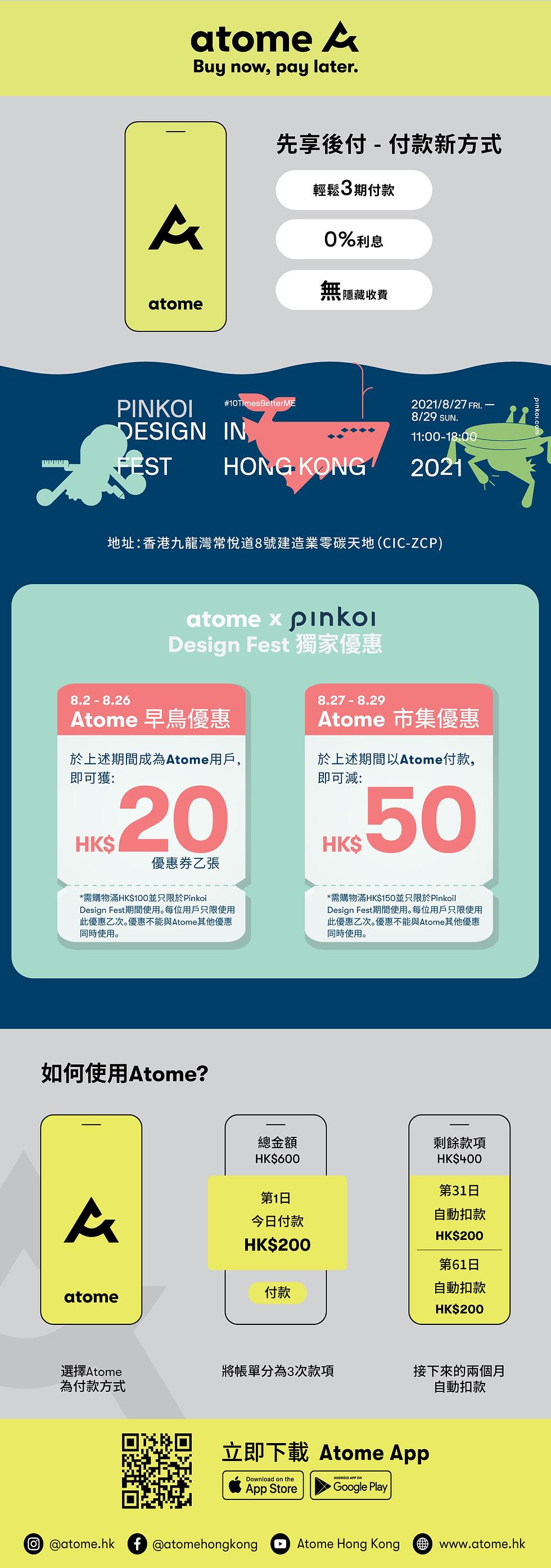 [New] Pinkoi LP 210802.jpeg