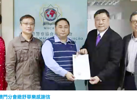International Police Association Macau Division Sent Thankyou Letter to Silverloy