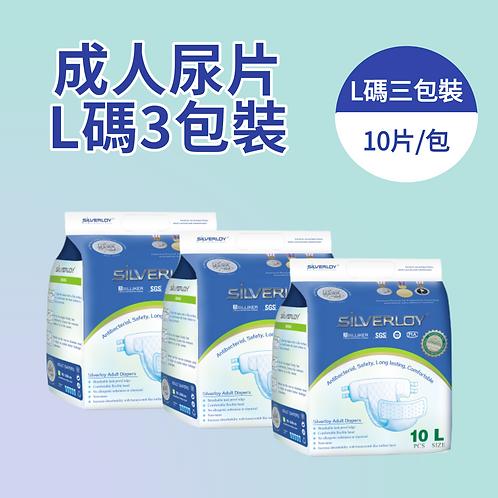 [優惠三包裝] 銀微子物理抗菌成人尿片 L大碼 x3 (10片/包)