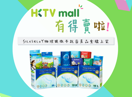 Silverloy 全線產品係 【HKTVmall】上架喇 Our product is now launched on HKTVmall