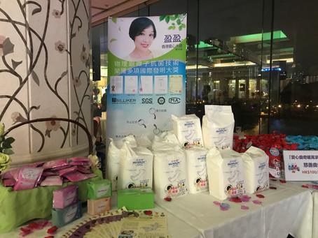 仁濟慈善夜 Silverloy行動支持愛心慈善活動。Yan Chai Charity Night- Silverloy takes action to support & participate in