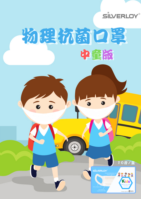 Silverloy Hygienic mask - kids AD (2).pn