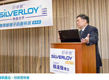 Silverloy Latest Product & Technology Conference