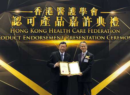 Hong Kong Health Care Federation Product Endorsement Presentation Ceremony