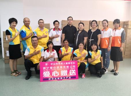 Silverloy團隊 熱心公益 探訪了廣東中山市殘疾人聯合會Sliverloy Visited Guang Dong Zhongshan City Disabled Association