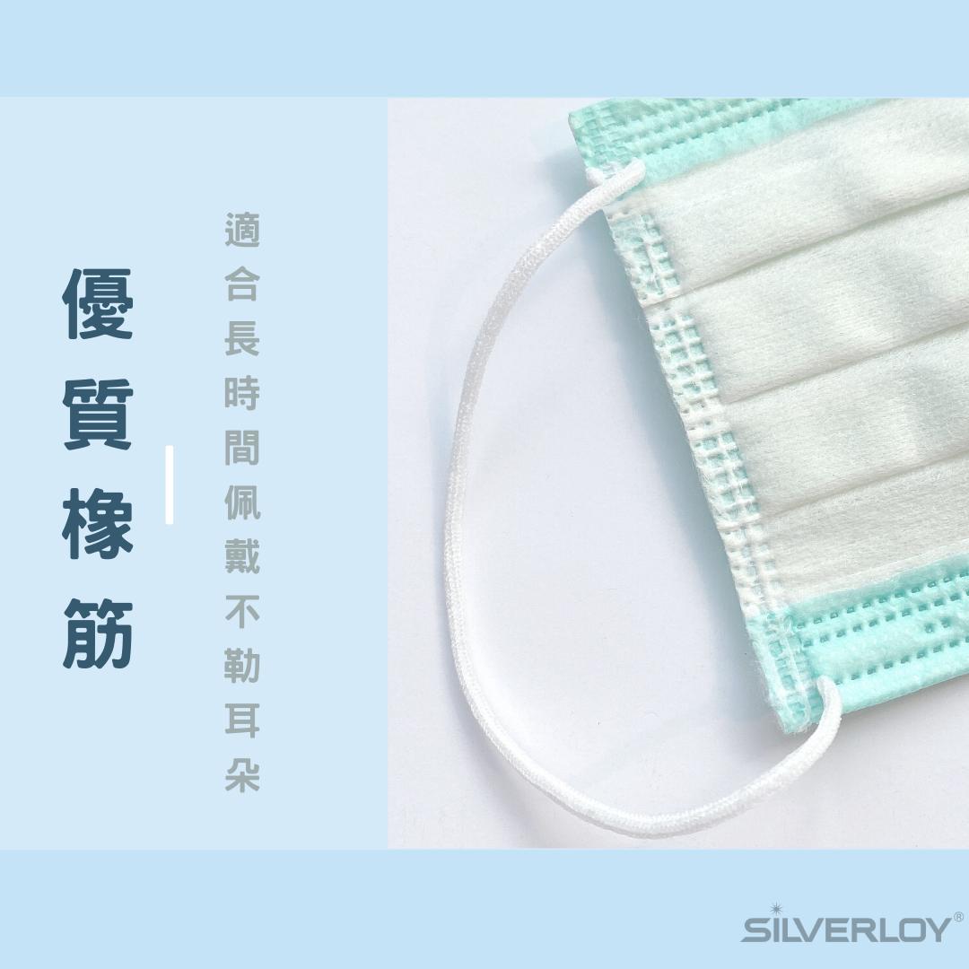 Silverloy 升級版口罩 (2).png