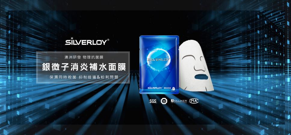Silverloy Facial Mask.png