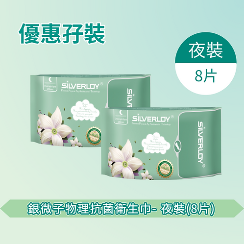 [Twin Pack] Physical Ag Antibacterial Sanitary Pad- Night Use (8pcs) x2
