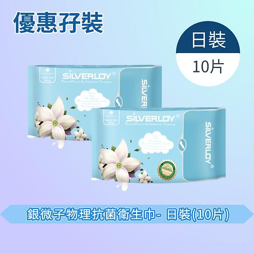 [優惠孖裝] 銀微子物理抗菌衛生巾- 日裝(10片) x2