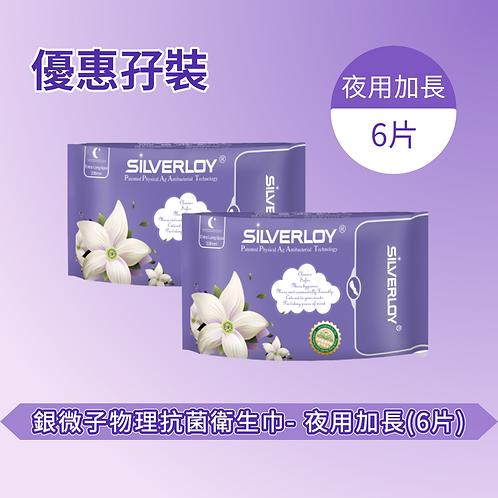 [優惠孖裝] 銀微子物理抗菌衛生巾-夜用加長(6片) x2