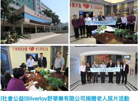 [社會公益]Silverloy舒華樂有限公司捐贈老人尿片活動[Community Charity] Silverloy Company Limited Donated Adult Diapers in
